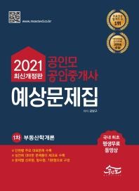2021 공인모&무크랜드 공인중개사 1차 예상문제집: 부동산학개론
