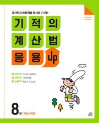 기적의 계산법 응용UP. 8(초등 4학년)