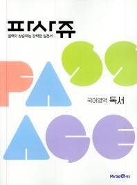 파사쥬 고등 국어영역 독서(2021)