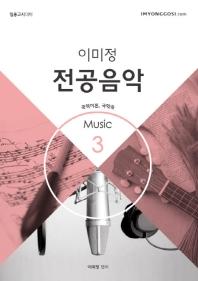이미정 전공음악. 3: 국악이론, 국악곡