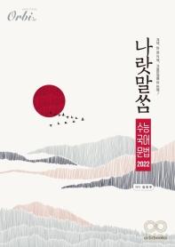 나랏말쌈 고등 수능 국어 문법(2021)(2022 수능대비)