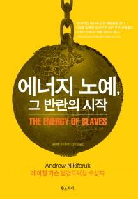 에너지 노예 그 반란의 시작
