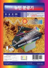 종이모형 뉴턴 분광기