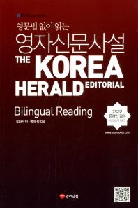 영문법 없이 읽는 영자신문사설: Bilingual Reading