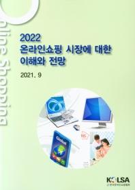 온라인쇼핑 시장에 대한 이해와 전망(2021. 9)(2022)