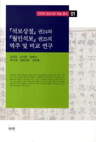 석보상절 권24와 월인석보 권25의 역주 및 비교 연구