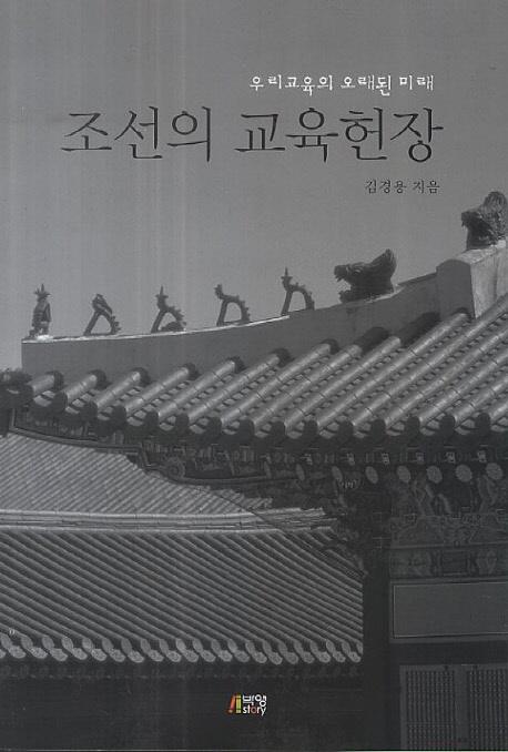 조선의 교육헌장