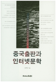 중국출판과 인터넷문학
