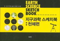 지구과학 스케치북: 천체편(교사용)
