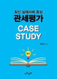관세평가 케이스 스터디(Case Study)