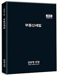 부동산세법(공인중개사 2차)(2016)