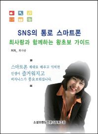 SNS의 통로 스마트폰 최사랑과 함께하는 왕초보 가이드