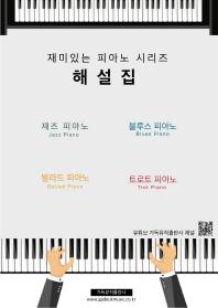 재미있는 피아노 시리즈 해설집
