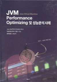 JVM Performance Optimizing 및 성능분석 사례