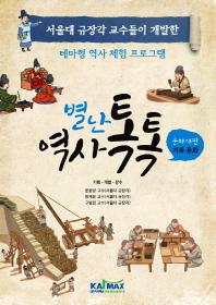 별난 역사 톡톡: 문화재편 기록 문화