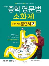 문단열의 중학 영문법 소화제: 교과서 예문 훈련서. 2