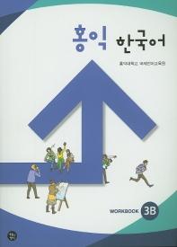 홍익 한국어 3B(WB)