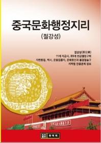 중국문화행정지리: 절강성
