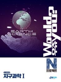 우쥬 N 프로젝트 고등 지구과학 1(2019)