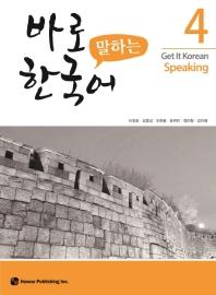 바로 말하는 한국어. 4