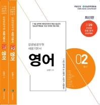 강공방 공무원 영어 세쿰 기본서(2020)