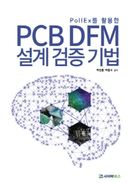 PollEx를 활용한 PCB DFM 설계 검증 기법