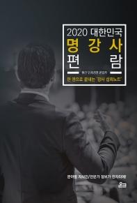 대한민국 명강사 편람(2020)