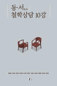 동서 철학상담 10강