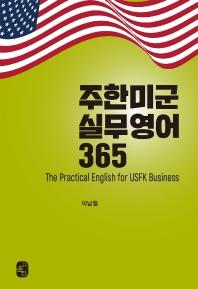 주한미군 실무영어 365