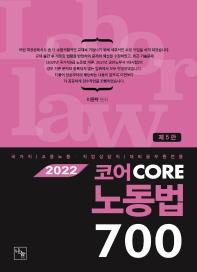 2022 코어노동법 700