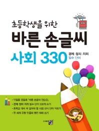 초등학생을 위한 바른 손글씨 사회 330