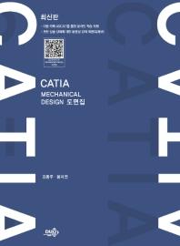CATIA Mechanical Design 도면집
