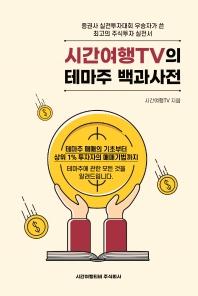 시간여행TV의 테마주 백과사전