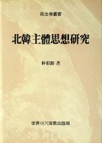 북한주체사상연구