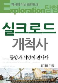 역사의 터닝포인트_실크로드개척사
