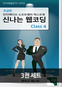 [세트] 신나는 웹코딩 초급편 (Class 4~6)