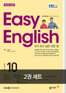 EASY ENGLISH(EBS 방송교재 2021년 10월 + 2021년 9월)