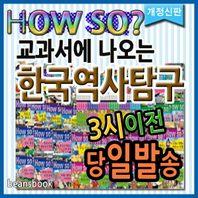 How so? 한국역사탐구/40권/하우소한국역사탐구/초등학생 역사학습만화