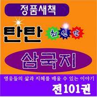 [여원미디어]탄탄 삼국지 /전101권/탄탄정통만화삼국지/최신간 정품새책