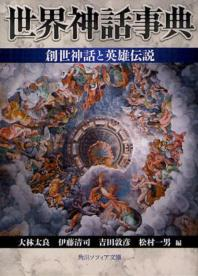 世界神話事典創世神話と英雄傳說