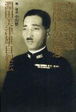 眞珠灣攻擊總隊長の回想 淵田美津雄自敍傳