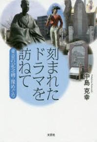 刻まれたドラマを訪ねて 東京の記念碑.像めぐり