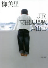 JR高田馬場驛戶山口 新裝版