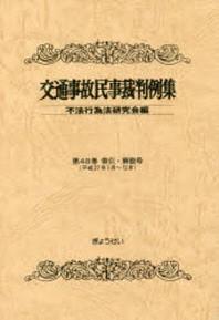 交通事故民事裁判例集 第48卷索引.解說號