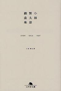 小林賢太郞戱曲集 STUDY ALICE TEXT