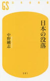 日本の沒落