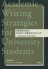 大學生のためのアカデミック英文ライティング 檢定試驗對策から英文論文執筆まで