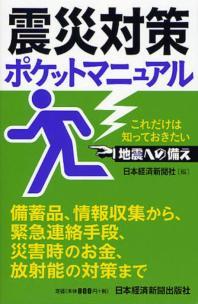 震災對策ポケットマニュアル これだけは知っておきたい地震への備え