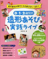 0.1.2歲兒の造形あそび實踐ライブ 低年齡兒が夢中になる遊びがいっぱい!