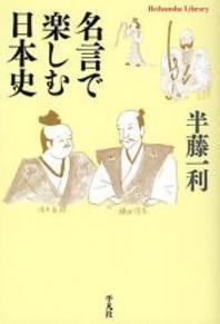 名言で樂しむ日本史